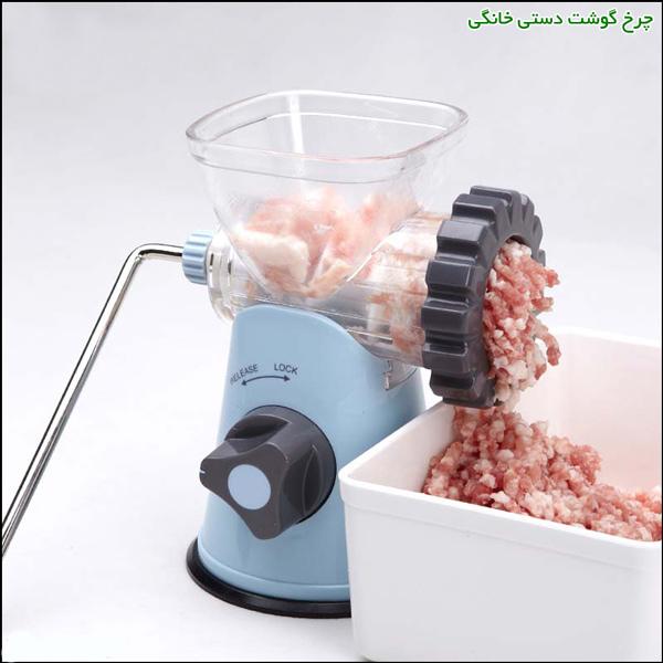چرخ گوشت خانگی